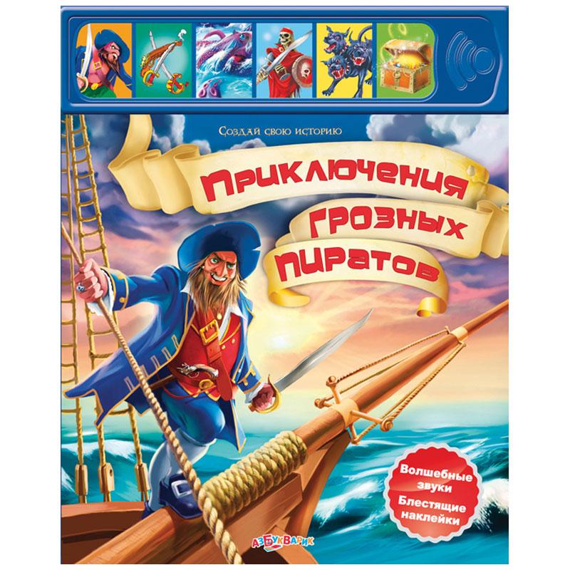 Книга.»Приключения грозных пиратов»(9785402007536) Размер товара.21*26,1см.