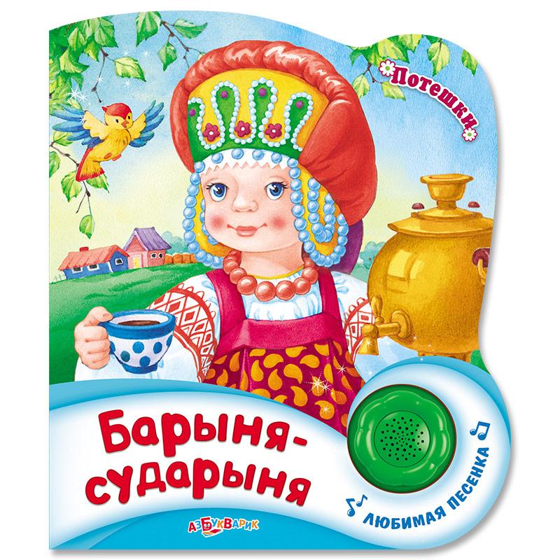 Книга.»Барыня-сударыня»(9785906764720) Размер товара.15*17,5см.