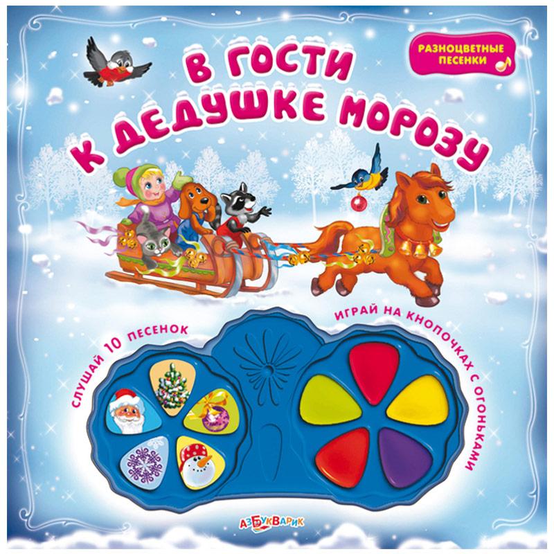 Книга музыкальная.»В гости к Дедушке Морозу»(9785402003736) Размер товара.27,6*27,6см.