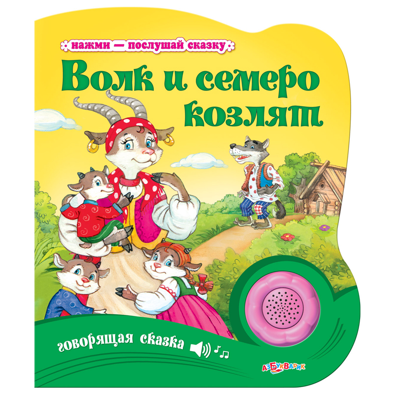 Книга.»Волк и семеро козлят»(9785490002659) Размер товара.15*17,5см.
