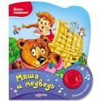 Книга.»Маша и медведь»(9785906764447) Размер товара.15*17,5см.