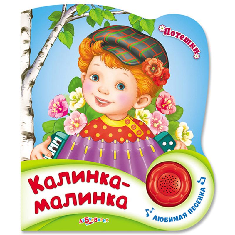 Книга.»Калинка-малинка»(9785906764706) Размер товара.15*17,5см.