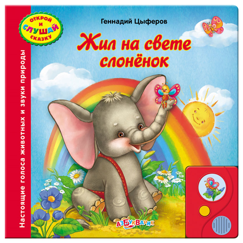 Книга.»Жил на свете слоненок»(9785402002531) Размер товара.21,6*21,6см.