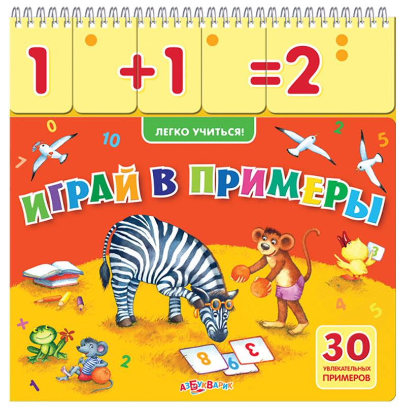 Книга без звука.»Играй в примеры»(9785402011342) Размер.27*27,2см.