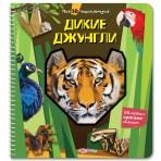 Книга без звука.»Дикие джунгли»(9785402008410) Размер.22,2*24,1см.