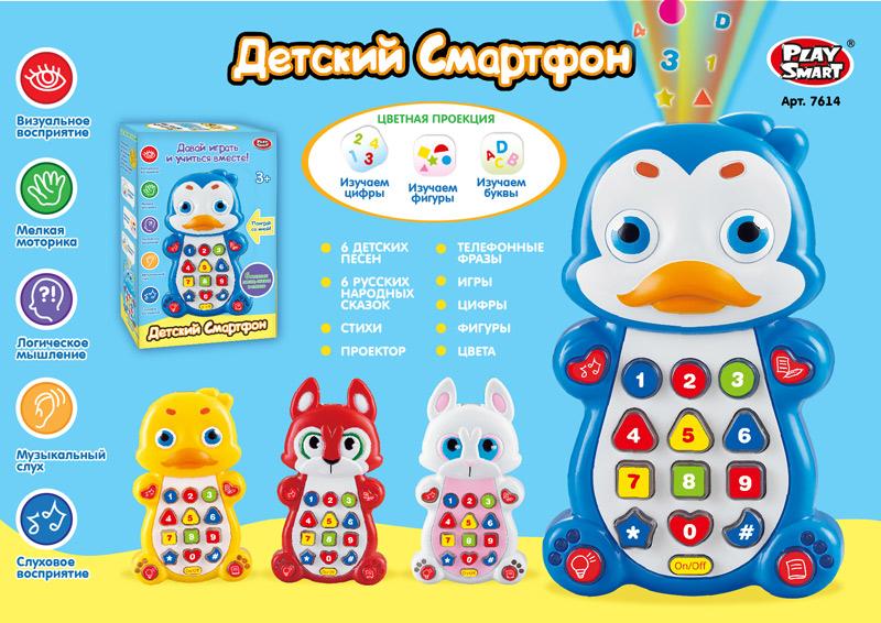 (S)24 Детский смартфон, 4-вида,на батар. с проекцией.Арт.7614