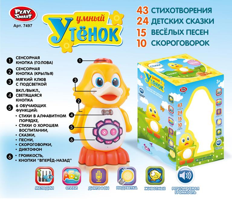 """(S)6 Обучающий многофункциональный""""Утенок""""Арт.7497"""