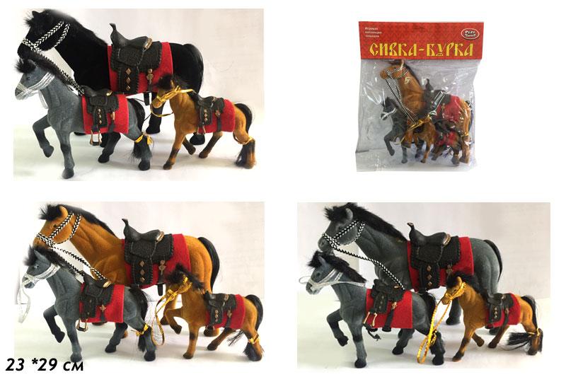 """(П) Лошадь-семья.""""Сивка-бурка""""в пакете 3шт.27см.Арт.2540"""
