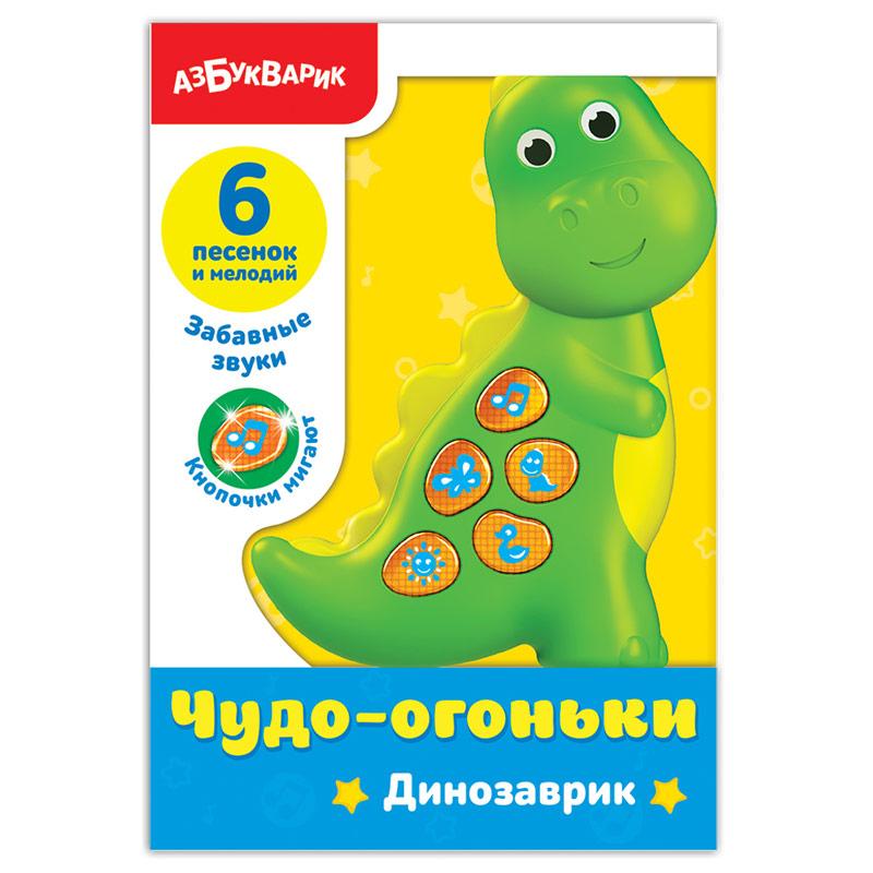 """Азбук.Чудо огоньки""""Динозаврик""""штрих:4680019282121.Размер.14*20,2*4,5см."""