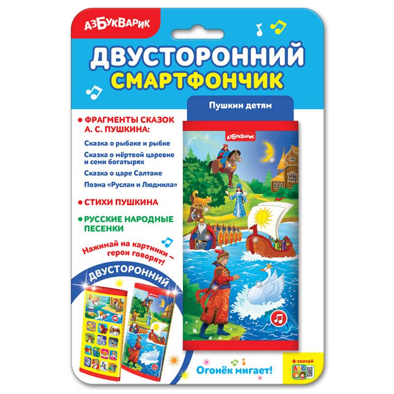 """Азбук.Двусторонний смартфончик""""Пушкин детям""""штрих:4680019282589.Размер.17*24,2*1,7см."""