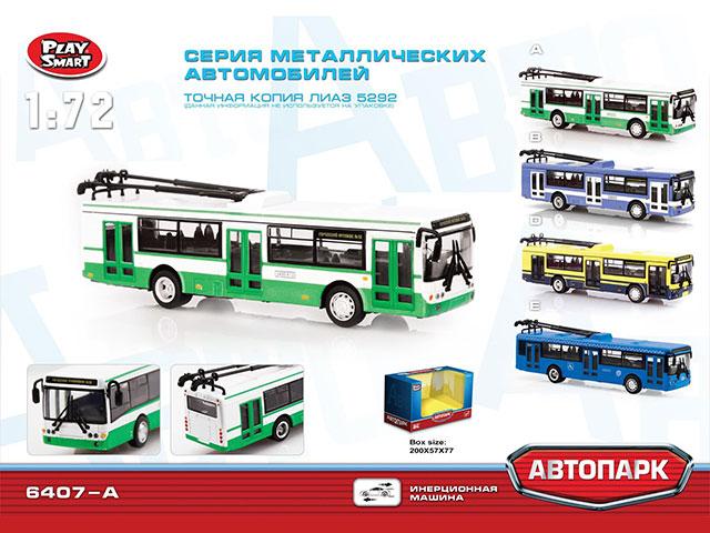 ZZZ.Троллейбус металл.(1:72) Арт.A6407A