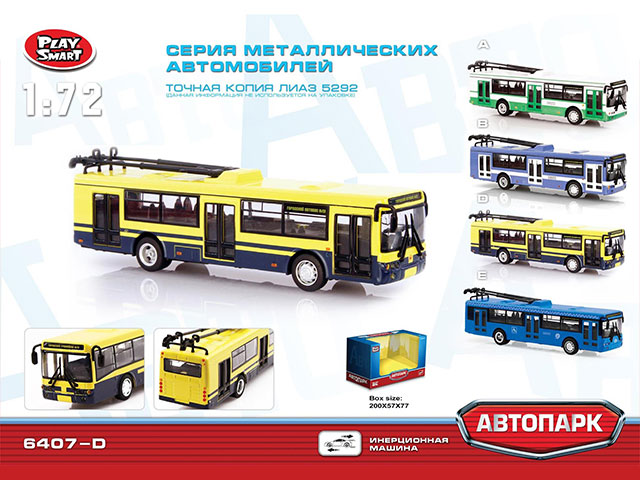ZZZ. Троллейбус металл.(1:72) Арт.А6407Д.