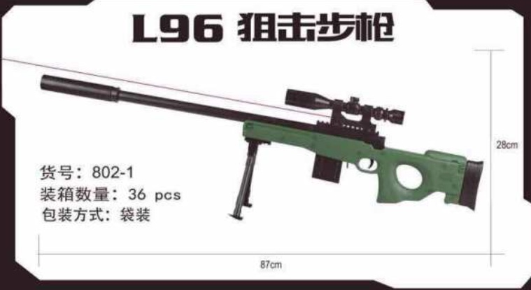 """Пластмассовая винтовка""""зеленая"""" стреляет пласт.пульками в пакете.Арт.802-1"""