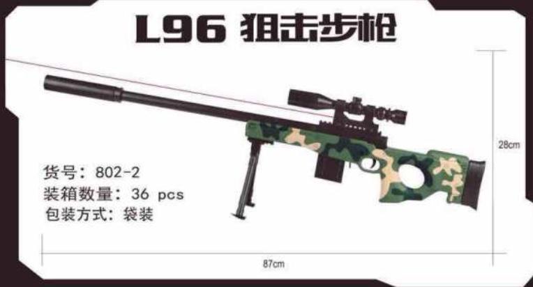 """Пластмассовая винтовка""""камуфляж""""стреляет пласт.пульками в пакете.Арт.802-2"""