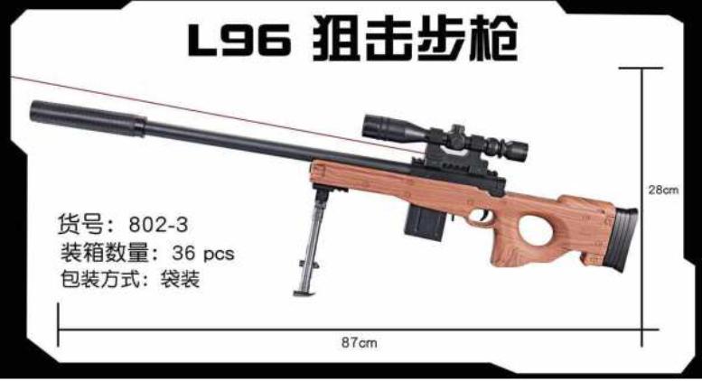 """Пластмассовая винтовка""""Коричневая""""стреляет пласт.пульками.Арт.802-3"""