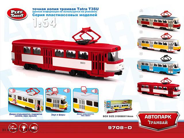 ZZZ.Трамвай пластмассовый.(1:54) Арт.В9708Д