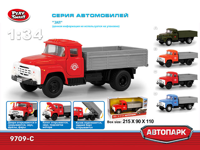 "ZZZ. Машина ""Самосвал ЗИЛ-130″(1:34) Арт.B9709C"