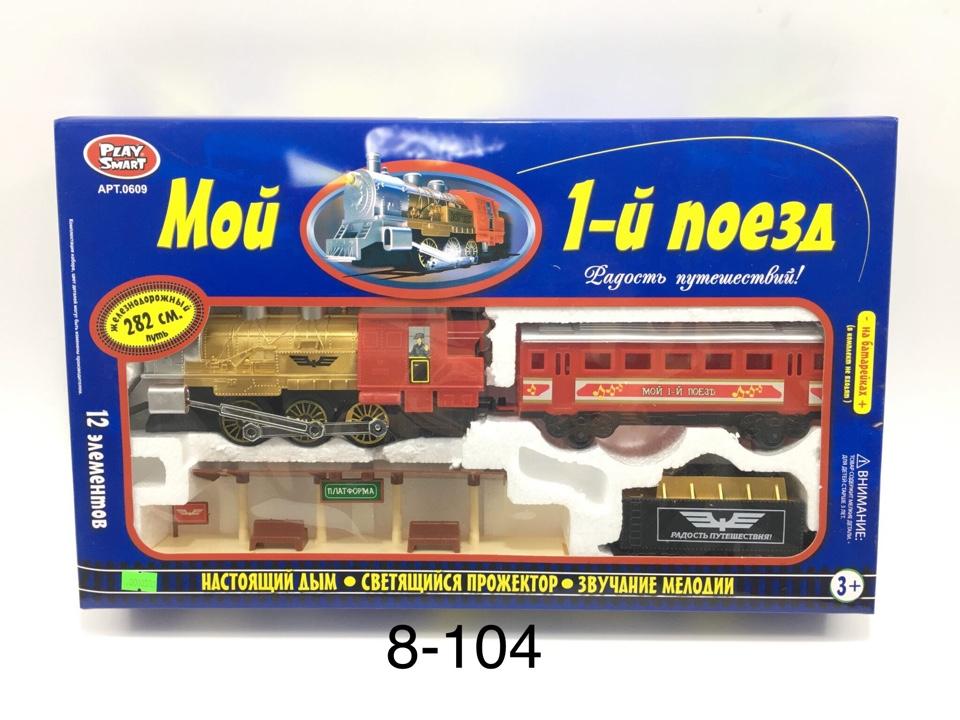 """Железная дрога""""Мой первый поезд""""на батар.Арт.0609.Размер упак.48*30см.(средняя)Цвет может отличаться."""