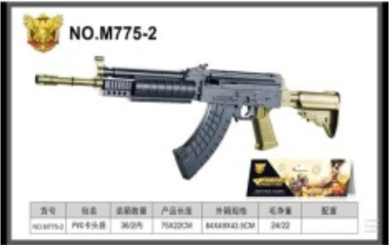 Автомат пластмассовый,стреляет пласт.пульками в пакете.Арт.М775-2.