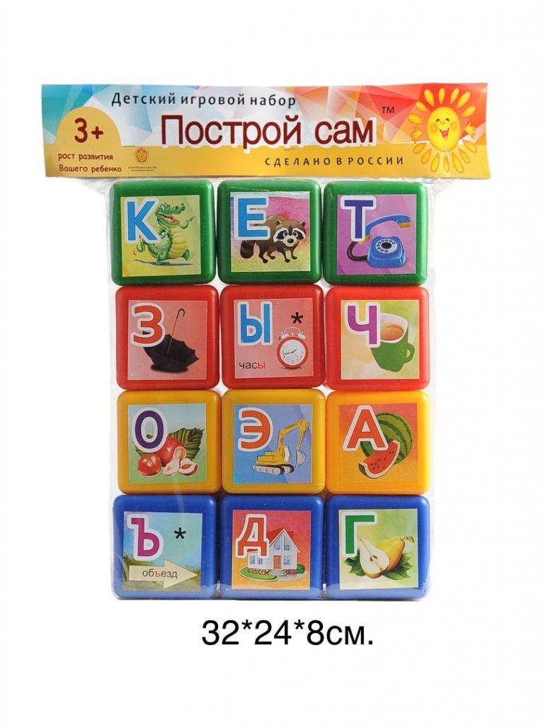 """Набор кубиков""""Азбука-буквы"""" (12- дет) 32*24*8см.Упаковка 10 шт."""