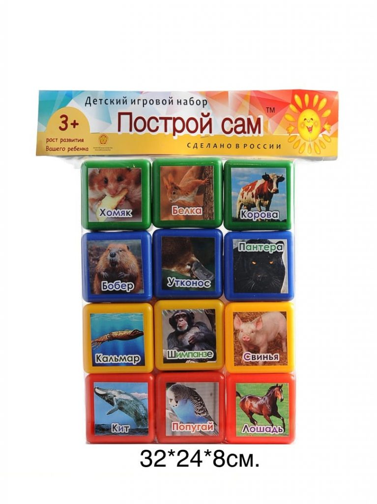 """Набор кубиков""""Животные"""" (12-дет) 32*24*8см.Упаковка 10 шт."""