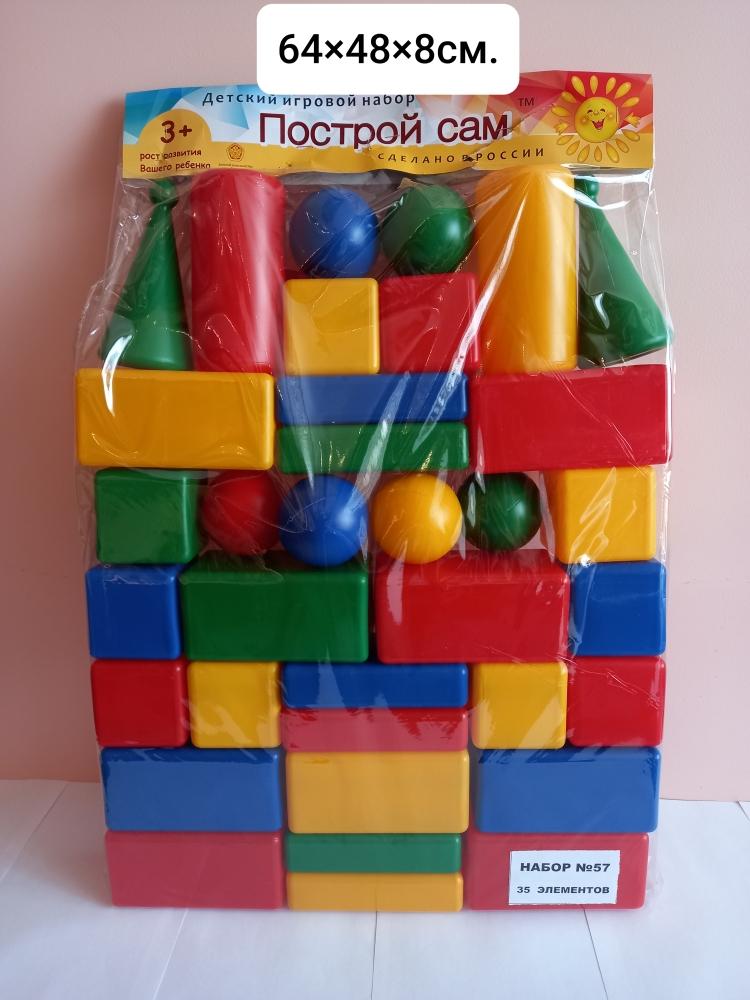 """Строительный набор""""Стена""""Кубики.(Номер 57) (35-дет) 64*48*8см.Упаковка 2 шт."""