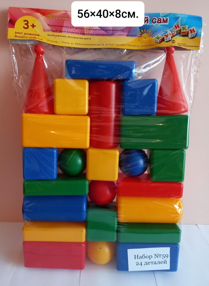 """Строительный набор""""Стена""""Кубики.(Номер 59)-(24-дет) 56*40*8см.Упаковка 3 шт."""