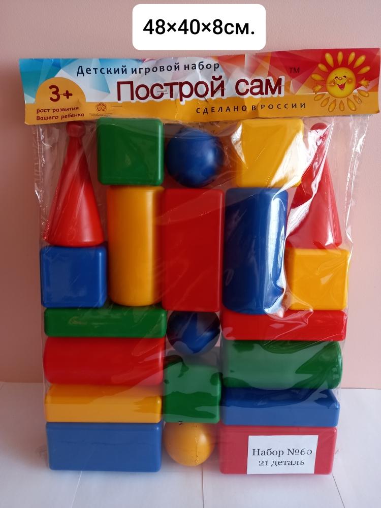 """Строительный набор""""Стена""""Кубики.(Номер 60) ( 21-дет.) 48*40*8см.Упаковка 4 шт."""