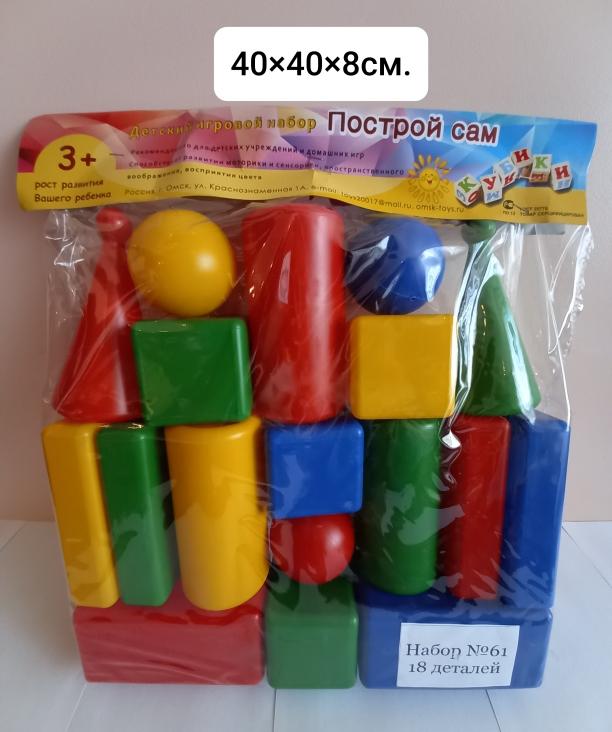 """Строительный набор""""Стена""""кубики.(номер 61.) (40*40*8см.) Упаковка 6 шт."""